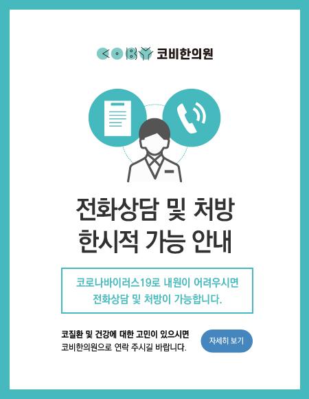 전화상담_팝업_수정.jpg
