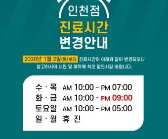 인천점 2020년 진료시간 변경 안내