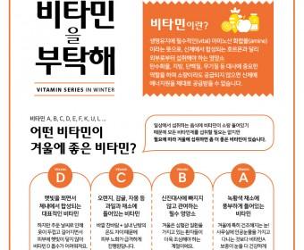 [Health News] 겨울에 먹으면 더…